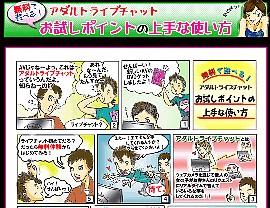 ライブチャット漫画