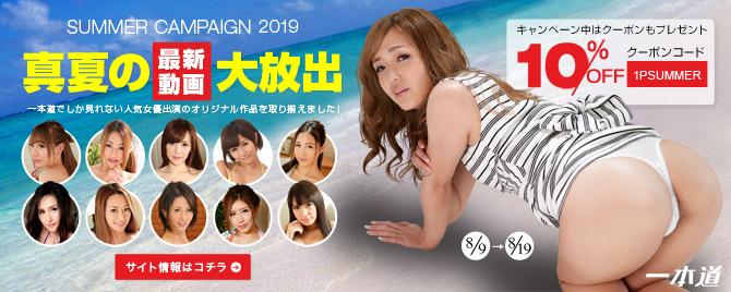 【一本道】SUMMER CAMPAIGN 2019 〜真夏の最新動画を大放出!