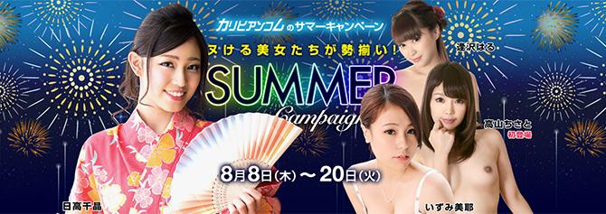 UPDATE:08/07【カリビアンコム】サマーキャンペーン2019